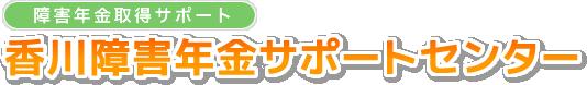 障害年金取得サポート 香川障害年金サポートセンター