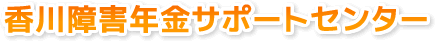 香川障害年金サポートセンター