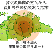 多くの地域の方々からご相談を頂いております 香川県全域の障害年金取得サポート