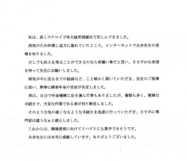 感謝の手紙 杉山さん 4