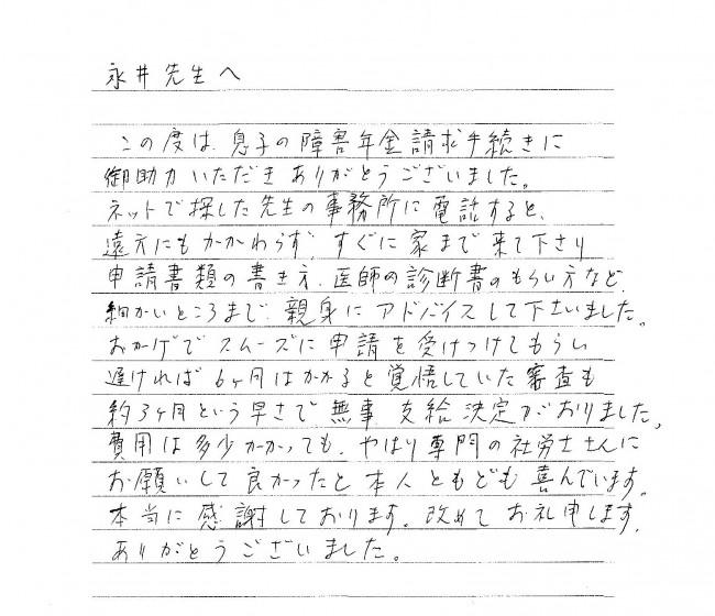 7 鎌野大介H28.4.25 02
