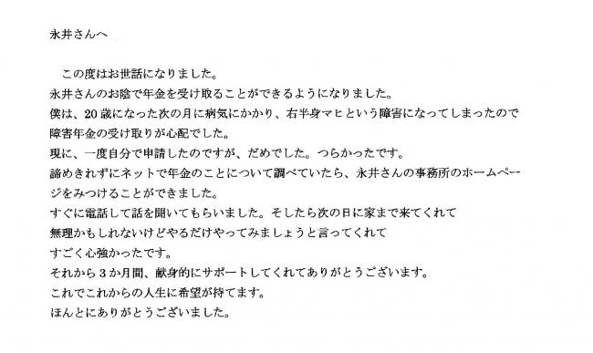 H28.3.15感謝の手紙 常包さん
