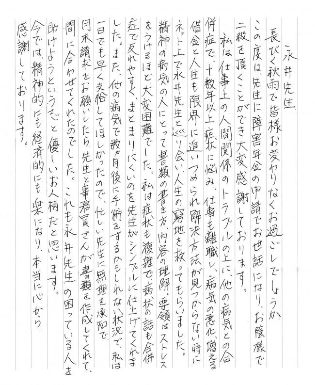 I-letter
