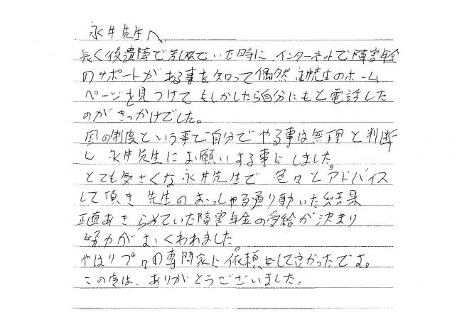 感謝の手紙 池田さん 3