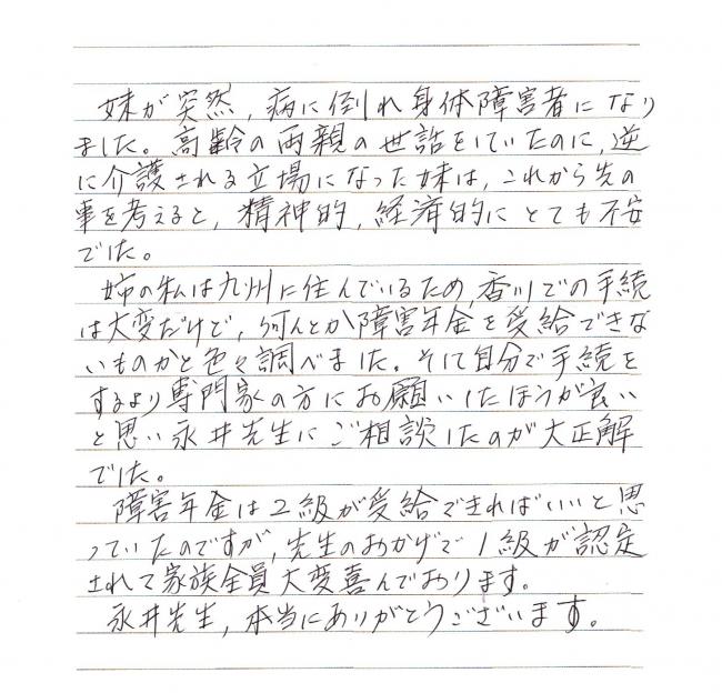 6 感謝の手紙 草薙