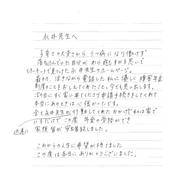 感謝の手紙修整版 三井縮小版 2