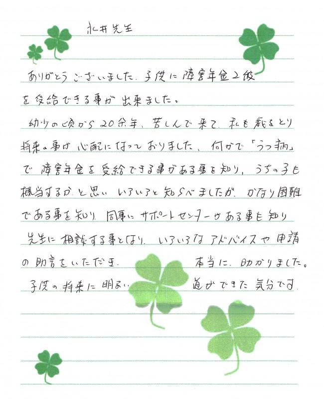 letter-2017.10