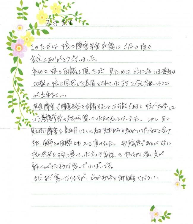 letter-2017.12.27