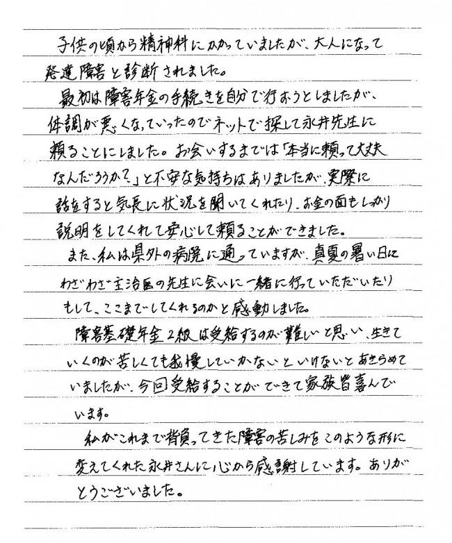 letter-H28.10.18