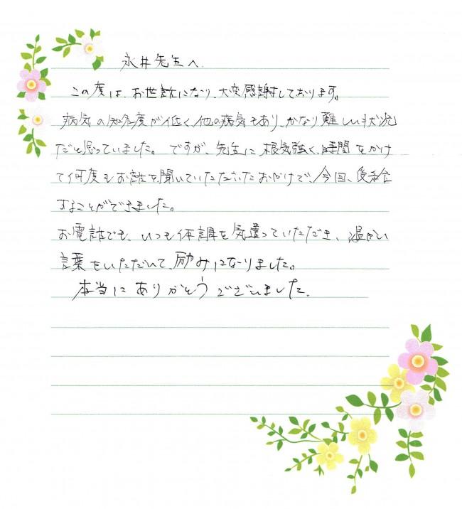 letter-e2018.4.4
