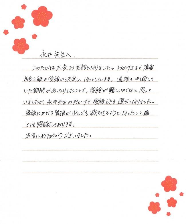 letter-o2018.1.22