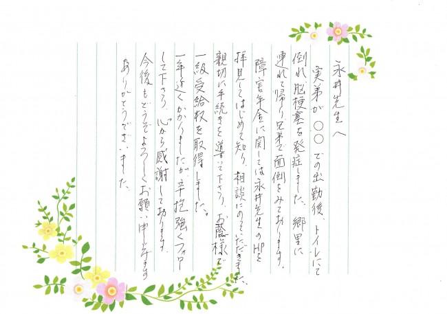 letter2-n2018.1.22